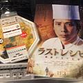 17-11-03東京Last recipe