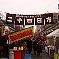 2007日本童話世界及古廟之旅(三)~高山、宮川朝市