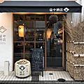 京都居酒屋part II