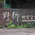 20150102-2 野柳地質公園