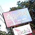 2009.04.30大溪湖畔咖啡