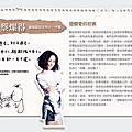 bella28 page05_名人手稿