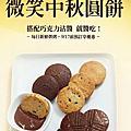 台中「Chochoco巧克力專賣店」中秋餅乾禮盒