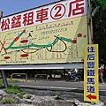 東豐自行車之旅