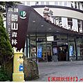 【中部旅遊】溪頭妖怪村
