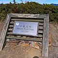 【中部旅遊】合歡北峰