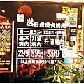 【桃園美食】磐岩日式炭火燒肉