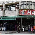 【台中美食】阿財米糕(清水)