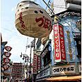 [2009] Japan 日本京阪奈自助行