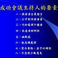 2013.12.8 iTalent學習計畫-未來競爭力研習營~會議管理 勤智企管 楊智為老師