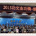 金功獎2015