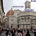 法瑞義之旅 day 6 佛羅倫斯~聖母百花大教堂~聖若望洗禮堂~喬托鐘樓