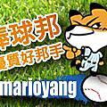 marioyang
