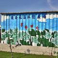 頂安社區休閒廣場&彩繪牆