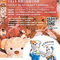 2015 熊愛公益暖心特展