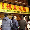 20061217迪化街超讚旗魚米粉湯