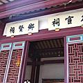 20080801嘉義台南行