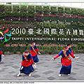 110224--台北花博