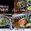 【韓國】五天四夜之旅。PART 6~首爾塔(不上塔)情人鎖牆、韓式汗蒸幕、韓流文化體驗。晚餐:香菇肉片火鍋