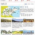 山東旅遊,規劃行程自由行 l 中國最佳休閒城市~煙台蓬萊八仙過海 最適人居住城市~威海