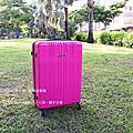 【德國品牌行李箱】NaSaDen 納莎登。帶著美美的行李箱去旅行~圓夢吧