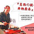 2015年11月 高雄漢神巨蛋 日本物產展  極-kiwami-屋台 富士山溶岩燒