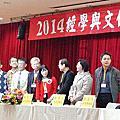 141205@中興經學與文化研討會