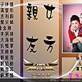 新娘秘書婚禮企劃三角桌卡-淡雅