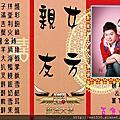 新娘秘書婚禮企劃三角桌卡-古典