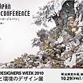 2010 Japan - TDW2010