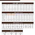 松果戶外-租金表(2017/12/08版本)