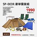 露營裝備租賃套裝組-A+B自由配