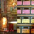 2005-0629-30 日本行(I)