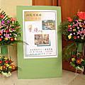 2006-09-16 李涼畫展 (9/28更新)