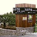 2007-12-16 龍潭6028 cafe