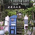 2006-03-18 老農夫山莊