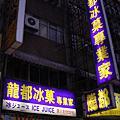 2006-05-27 龍山寺華西街