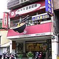 2006-06-10 新竹市半日遊