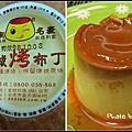 2009-10-02~04 中秋台南小吃