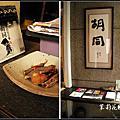 2010-01-29 心緣素食&胡同&洪瑞珍三明治