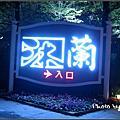 2010-01-29 台中沐蘭時尚精品旅館