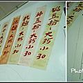 2010-03-07 國旗屋 九旺米干