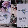 2010-05-27 太空戰士Final Fantasy XIII繁體中文版首賣慶祝會