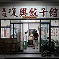 高雄市/新興區/復興餃子館