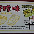 2009東京探訪史明前輩