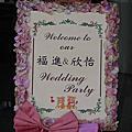 福進wedding