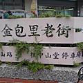 20090402-金山鴨肉,白沙灣