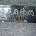 20090526-台中鼎王一日遊