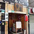 日本料理B(平價壽司)