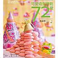 可愛造型餅乾72變